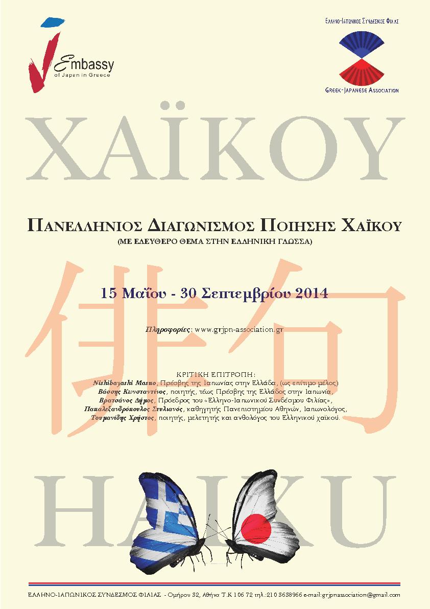 HAIKU TELIKO-0001