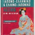 Ιαπωνο-Ελληνικό και Ελληνο-Ιαπωνικό Λεξικό του Βασίλη Κορακιανίτη