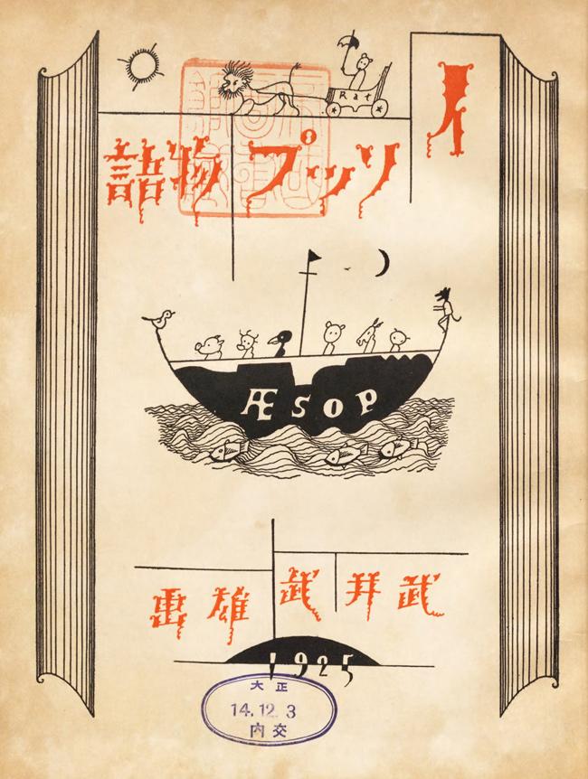 02-takei-takeo-aesop-1925-japan-50watts.jpg