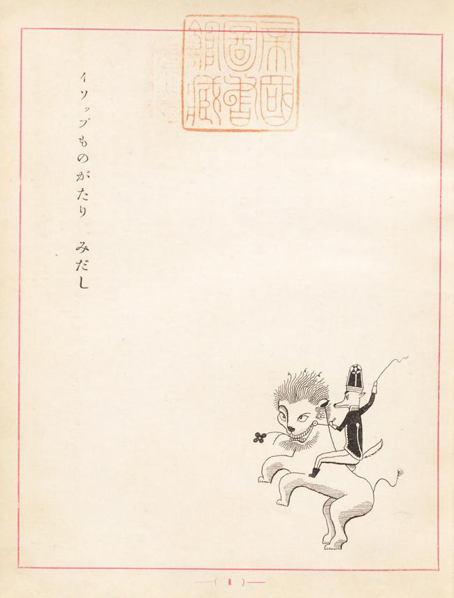 03-takei-takeo-aesop-1925-japan-50watts.jpg