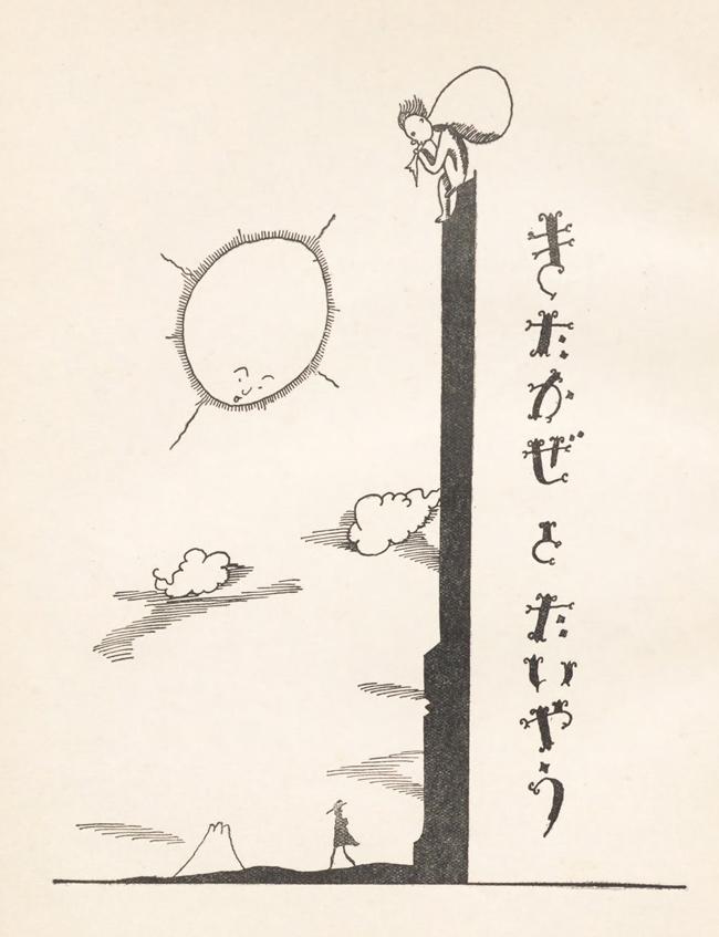 05-takei-takeo-aesop-1925-japan-50watts.jpg