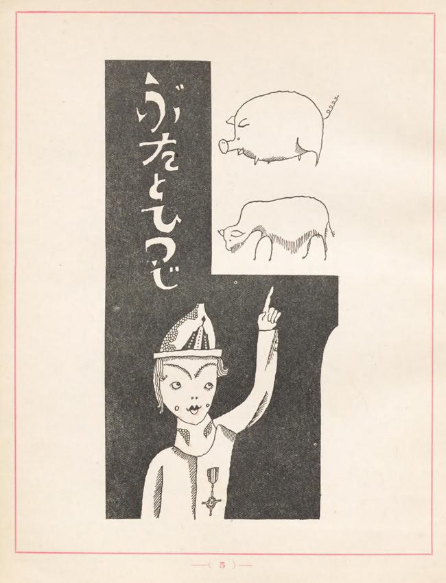 07-takei-takeo-aesop-1925-japan-50watts.jpg