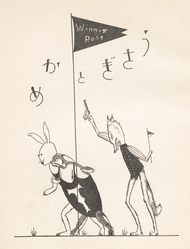 09-takei-takeo-aesop-1925-japan-50watts.jpg