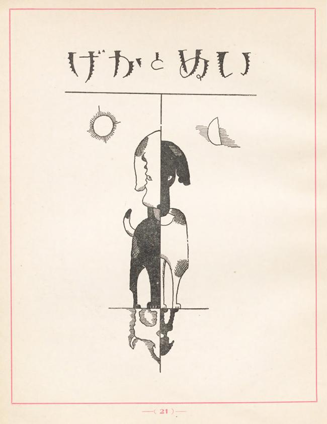 15-takei-takeo-aesop-1925-japan-50watts.jpg