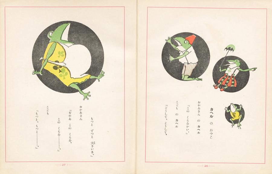 17-takei-takeo-aesop-1925-japan-50watts.jpg_900
