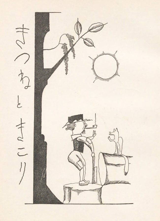 18-takei-takeo-aesop-1925-japan-50watts.jpg