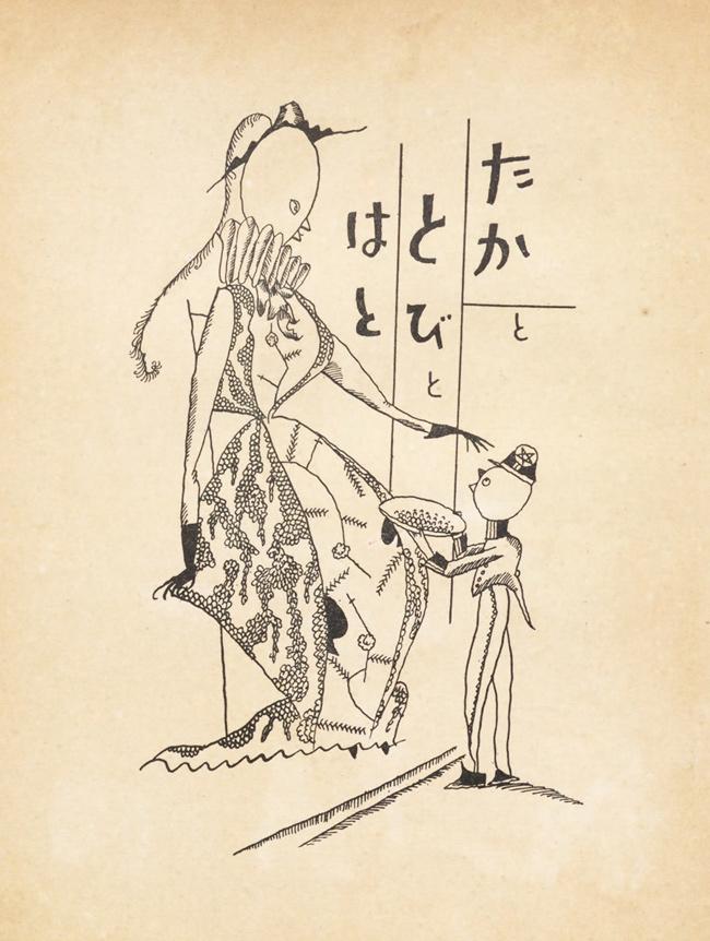 20-takei-takeo-aesop-1925-japan-50watts.jpg