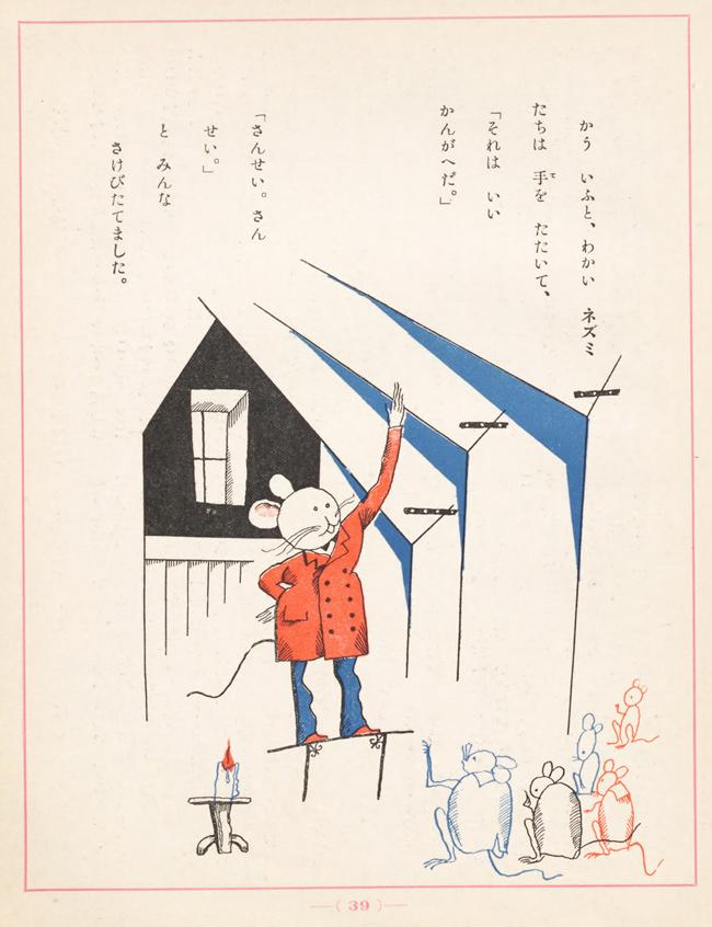 23-takei-takeo-aesop-1925-japan-50watts.jpg