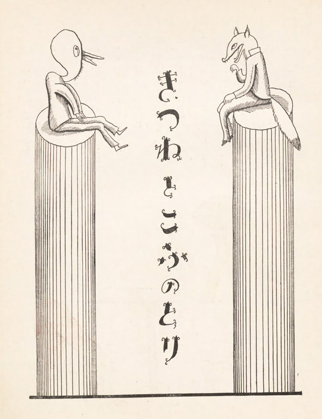 24-takei-takeo-aesop-1925-japan-50watts.jpg