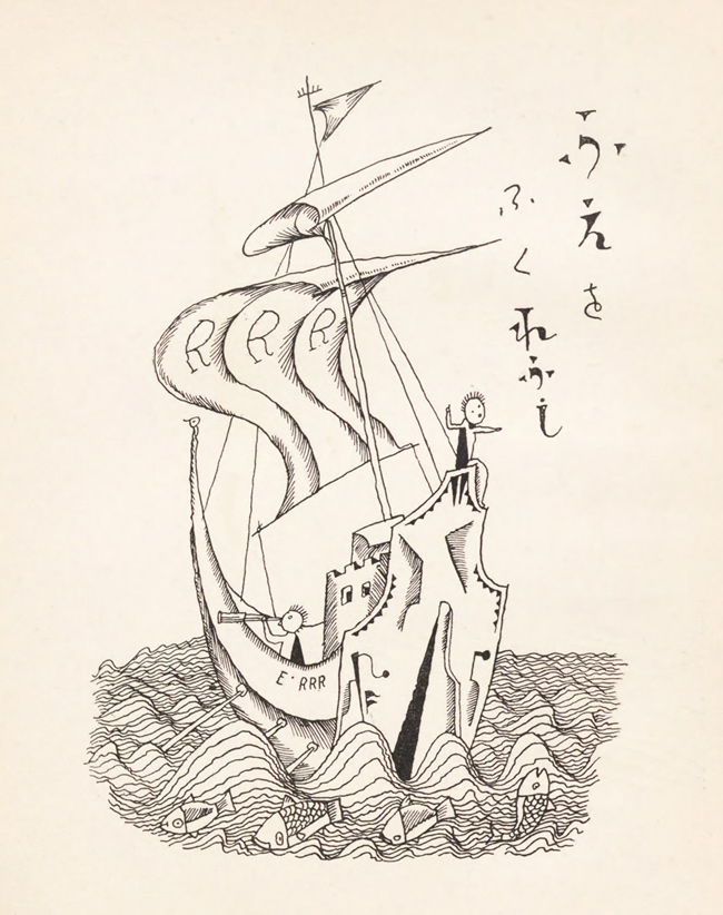 27-takei-takeo-aesop-1925-japan-50watts.jpg