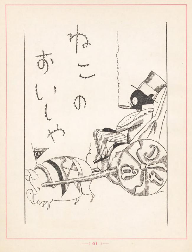 30-takei-takeo-aesop-1925-japan-50watts.jpg