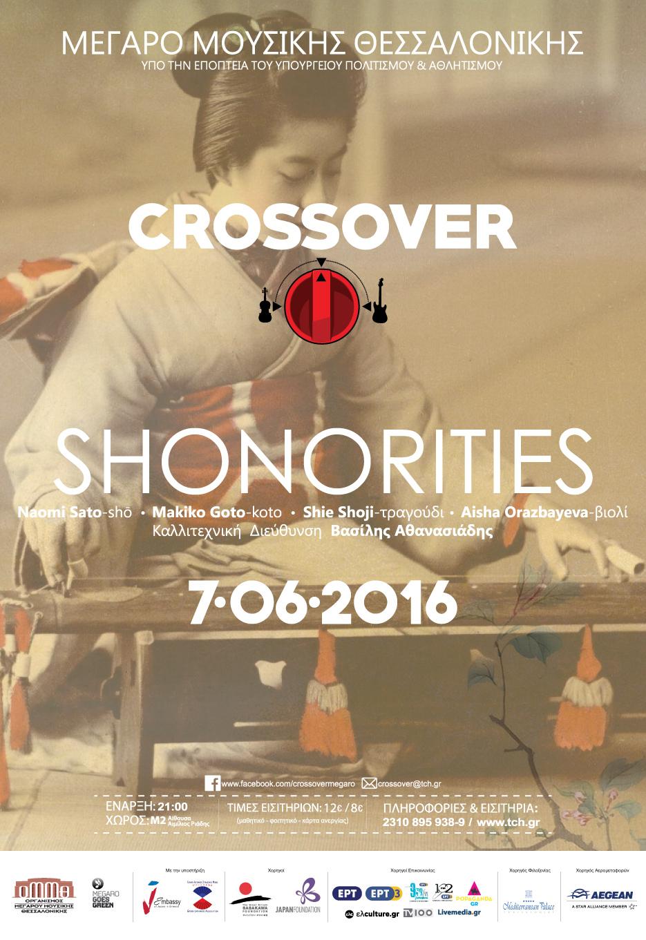 Shonorites (1) (2)