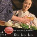 Φεστιβάλ Ιαπωνικού Κινηματογράφου 2017 «Η Συνταγή της Ιαπωνικής Κουζίνας: Eating = Loving = Living!»