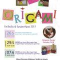 Επίδειξη & Εργαστήριο ORIGAMI
