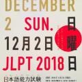 Έναρξη εγγραφών για τη συμμετοχή στις εξετάσεις Ιαπωνικής γλώσσας