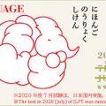 Εξετάσεις για την πιστοποίηση γνώσης της ιαπωνικής γλώσσας