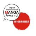 15th Japan International Manga Award  – Διαγωνισμός